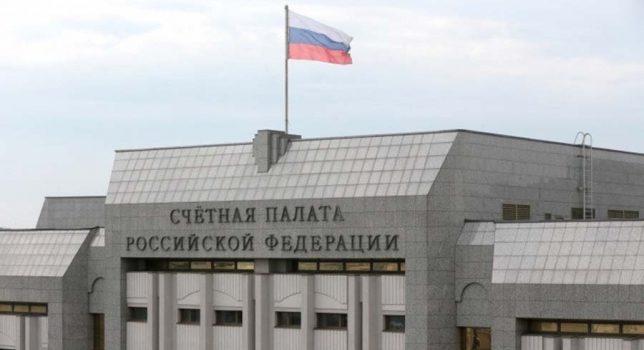 8 декабря 2016 года состоялось заседание Коллегии Счетной палаты Российской Федерации в формате видеоконференции