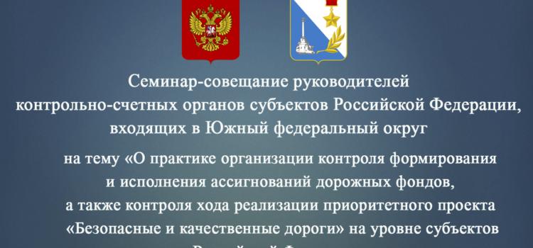 12 сентября 2017 года  Cостоится семинар-совещание руководителей контрольно-счетных органов субъектов Российской Федерации, входящих в Южный федеральный округ