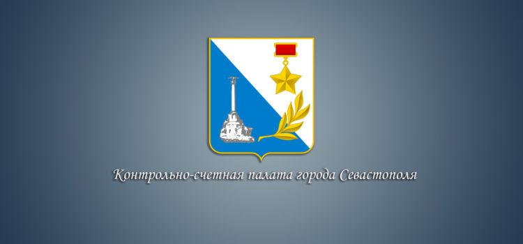 Представители контрольно-счётных палат из 27 регионов России обсудили в Севастополе эффективные способы аудита дорожного строительства