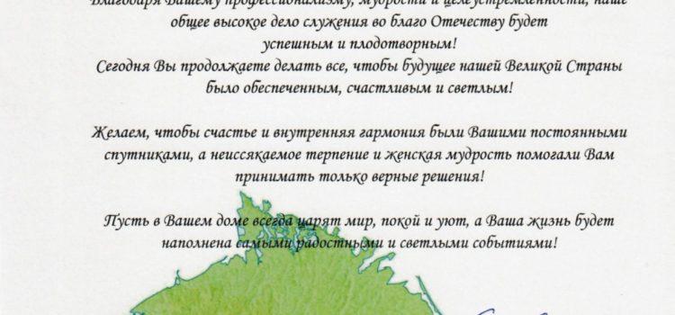 Поздравляем Председателя Счетной Палаты Российской Федерации Голикову Татьяну Алексеевну с Днем рождения!