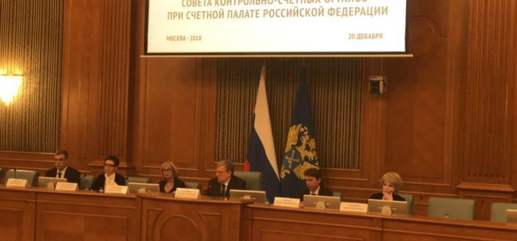 Председатель Контрольно-счетной палаты города Севастополя приняла участие в заседании Совета контрольно-счетных органов при Счетной палате Российской Федерации