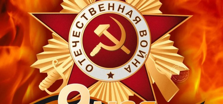 Контрольно-счетная палата города Севастополя поздравляет с Днём Победы в Великой Отечественной войне